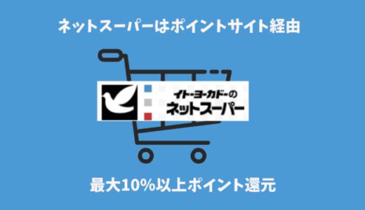 ネットスーパーはポイントサイト経由が格安でおすすめ【イトーヨーカドーネット通販】
