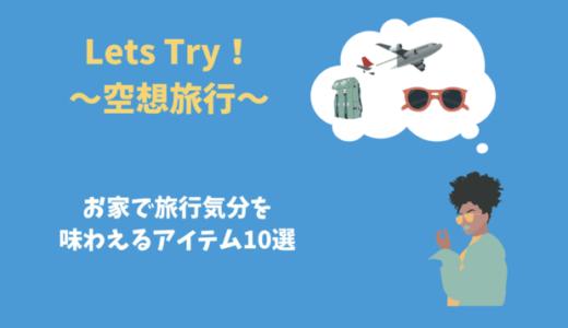 家で旅行気分を味わえるアイテム10選【空想旅行してみませんか?】