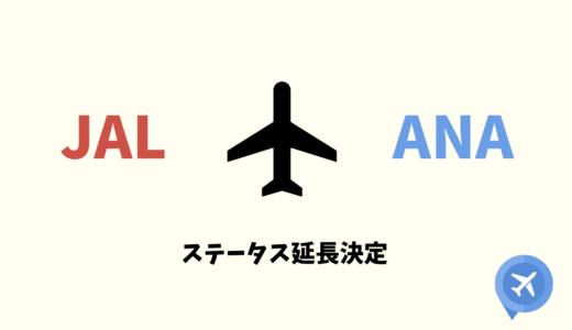 ANA・JALステータス延長決定!2022年3月まで1年延長