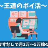 副業でポイントサイト(ポイ活)月3万円から5万円を稼ぐ王道の攻略法