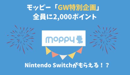 モッピーGW特別企画|全員に2,000ポイント獲得・NintendoSwitchなど豪華商品がもらえるチャンス