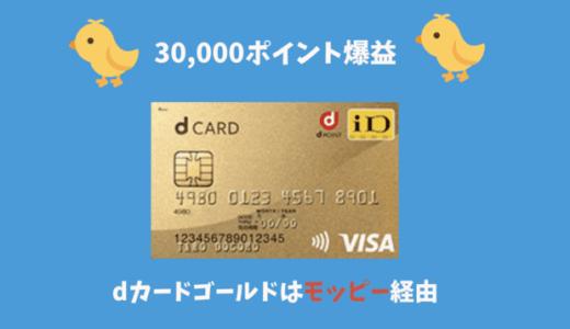 【爆益案件!】モッピーでdカードゴールド発行で30,000円相当ゲット
