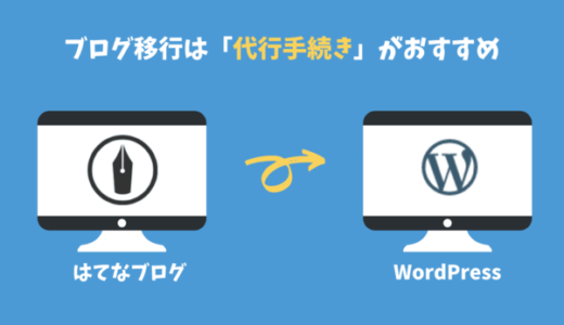 はてなブログからワードプレスへの移行は代行がおすすめな理由