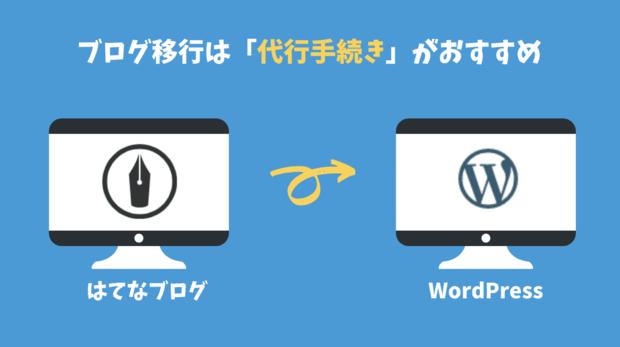はてなブログからワードプレスの移行は代行手続きがおすすめ