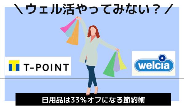 【ウェル活】とは?Tポイントで日用品を33%オフでお得に購入する節約術