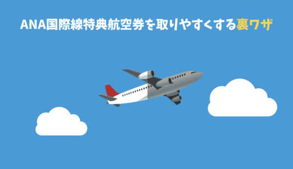 ANA国際線特典航空券を取るコツややり方や裏ワザ