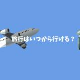 新型コロナの影響で海外旅行は夏休み・年末年始は行ける?