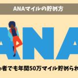 ANAマイルの貯め方|裏ワザ不要の初心者おすすめの方法