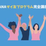 ANAマイ友プログラムの紹介番号でお得にANAカード入会