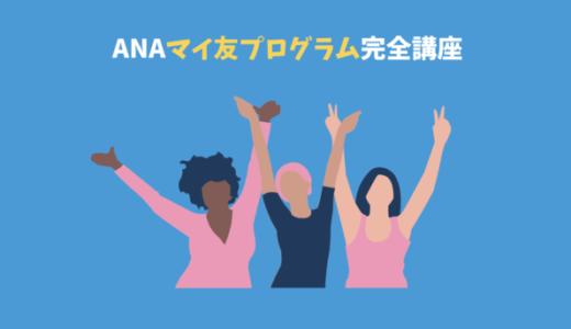 登録30秒!ANAマイ友プログラム紹介者番号|お得にANAカードに入会する裏ワザ