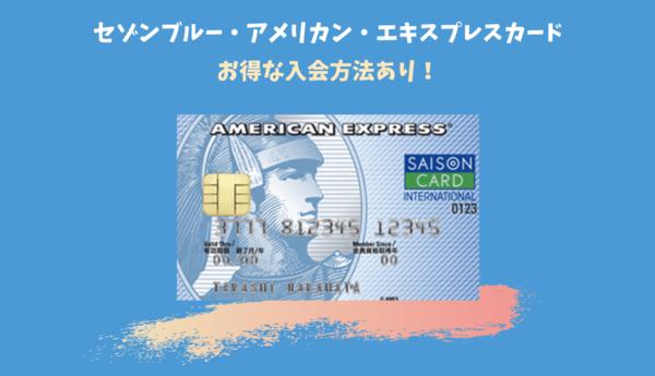セゾンブルー・アメックスカードはポイントサイト経由の入会がおすすめ