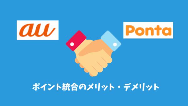 auポイントとPontaポイントの統合のメリット・デメリット