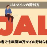 JALマイルの貯め方|陸マイラー直伝