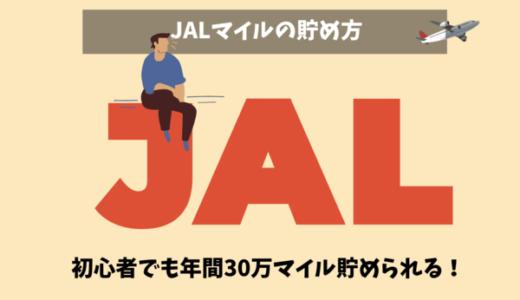 【陸マイラー直伝】JALマイルの貯め方|年間で30万マイル以上貯めるおすすめの裏ワザ
