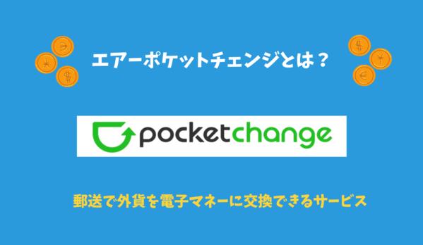 エアーポケットチェンジとは?郵送で外貨を電子マネーに交換してくれるサービス