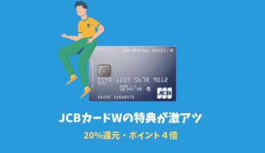 激アツ20%還元・ポイント4倍のJCBカードWはポイントサイト経由がおすすめ|キャンペーン詳細を解説