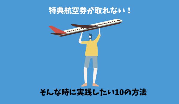 ANA特典航空券が取れない時にやるべき裏ワザ