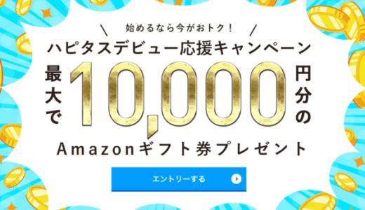 ハピタスデビュー応援キャンペーン|最大10,000Amazonギフト券プレゼント
