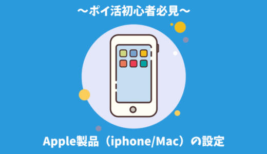 ポイ活初心者の落とし穴|iphone・Macの初期設定を忘れずに!確実にポイントを獲得するために