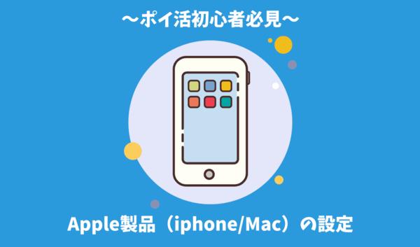 ポイ活初心者必見|iphone・Macの初期設定
