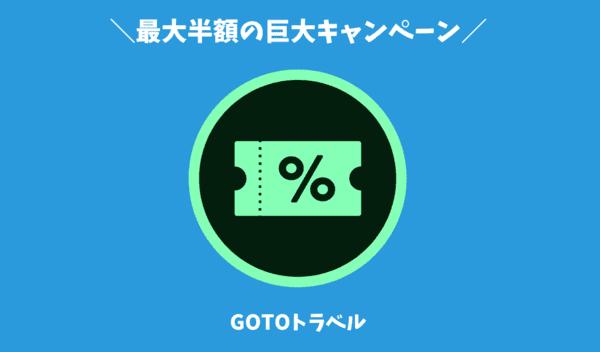 GOTOトラベルキャンペーンの割引額は最大半額