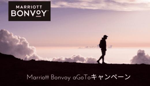 GoToトラベルキャンペーンでマリオット系列ホテルに半額以下で宿泊可能なお得ワザを紹介