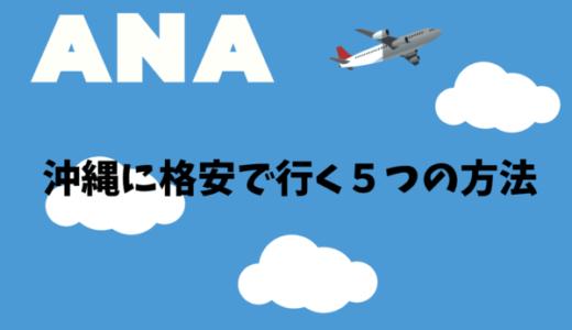 ANAマイルで沖縄に格安で行くおすすめの方法|特典航空券・スカイコインの使い分けが重要