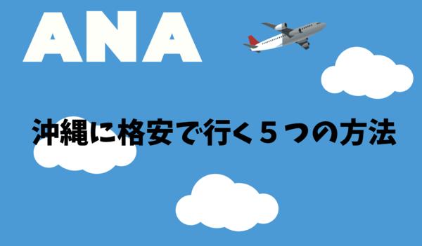 沖縄に格安で行く方法5選