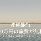 沖縄旅行を格安で行く裏ワザと方法|40万円を実質無料にしたコツを公開