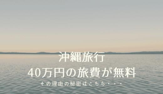総額40万円の沖縄旅行が実施無料に!沖縄に格安で相場を気にせず旅行をする裏ワザとコツを紹介!