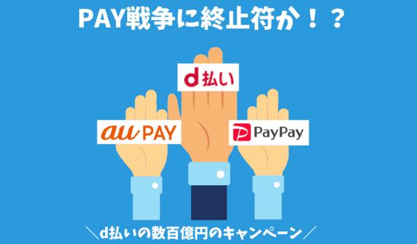 d払い数百億円のキャンペーン