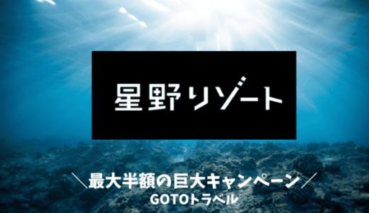 【適用可能】GOTOトラベルキャンペーンで星野リゾートに宿泊|最大半額以上になるお得ワザ