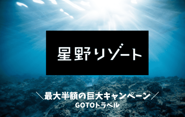 GOTOキャンペーンは星野リゾートは割引対象?対象外?適用になる?