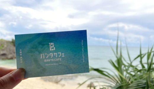 【バンタカフェ】星野リゾートが運営する沖縄随一の絶景カフェ|海辺テラス・岩場テラス・ゴロゴロラウンジ全席体験ブログ