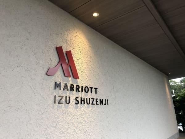 マリオット伊豆修善寺宿泊レポートとか旅行記とか|SPGアメックス特典あり