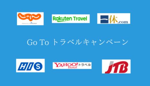 GOTOトラベルキャンペーンの旅行会社特集一覧と比較【楽天トラベル・一休・じゃらん・エアトリ】