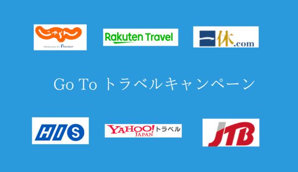 GOTOトラベルキャンペーン旅行会社一覧を徹底比較(還元率と特集)