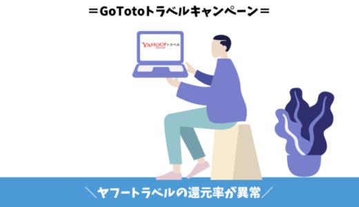 【50%以上還元】ヤフートラベルのGoToキャンペーン|クーポンとポイントサイトと日曜日で超お得!