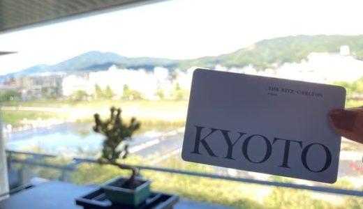 ザ・リッツ・カールトン京都宿泊記|グランドデラックス鴨川リバービューを写真満載の旅行記