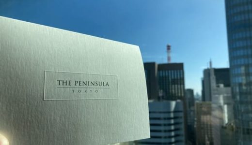 ペニンシュラ東京宿泊記|写真満載レポート!デラックスルームからプレミアルームにまさかのアップグレード