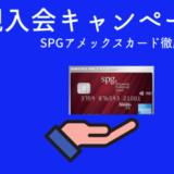 SPGアメックスカード新規入会特典(紹介経由の発行がおすすめ)