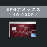 SPGアメックス紹介ポイント40,000