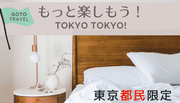 もっと楽しもうTOKYOTOKYOの都民割りの予約方法とおすすめ旅行サイト