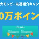 モッピー友達紹介キャンペーンで10万ポイント獲得
