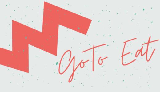 超絶お得!一休GoToEat特別キャンペーン|1回最大10,000ポイント+10%のポイント還元も