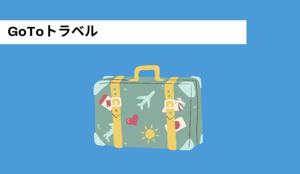 GoToトラベルのお得情報&リンク集