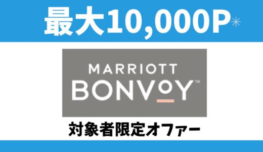 SPGアメックスカードの特別オファー|40,000万円利用毎に5,000ポイントプレゼントキャンペーン