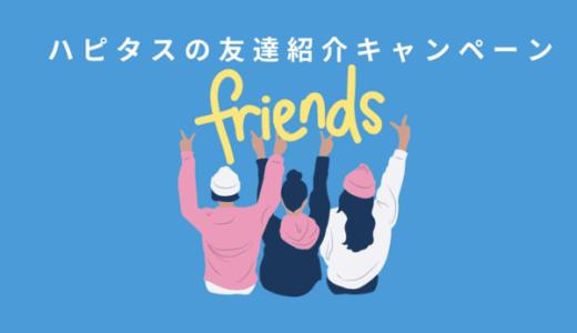 期間限定!ハピタス友達紹介キャンペーン!今だけ2,000ポイントプレゼント
