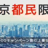 東京都民割り|もっと楽しもうTokyoTokyoはGoToトラベル併用可能