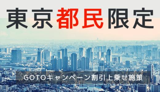 """【都民割り】""""もっと楽しもう!TokyoTokyo""""とは?最大5,000円割引でGoToトラベル併用可能"""